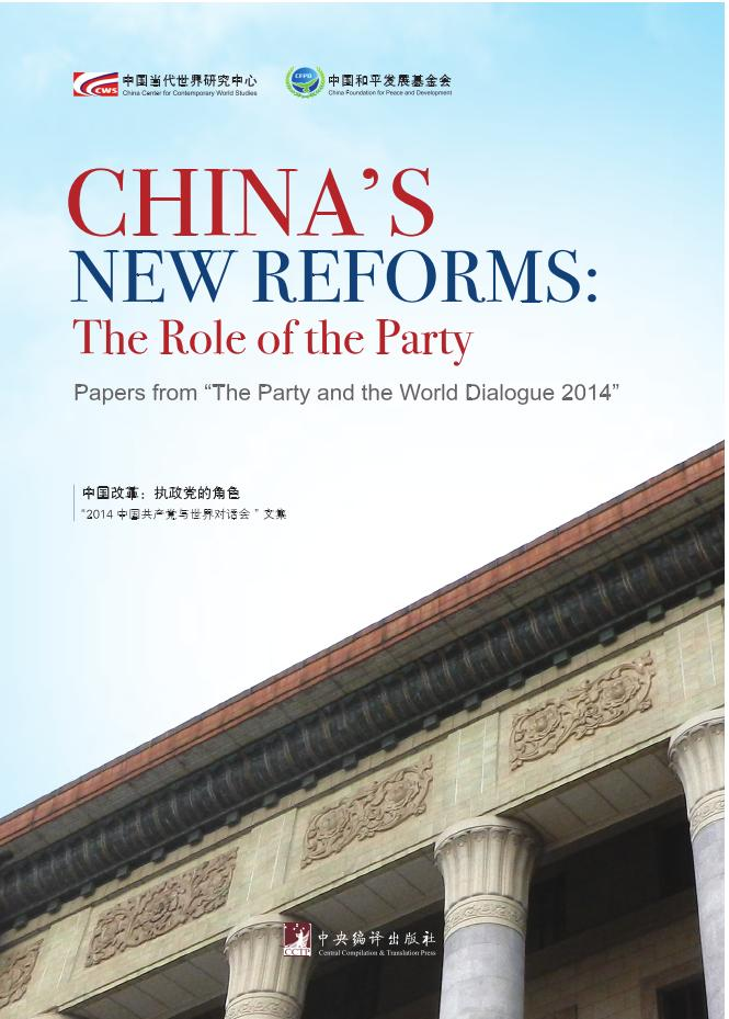 China's New Reforms:the Role of the Party