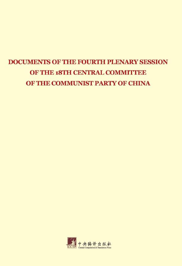 Documents of the Fourth Plenary Session of the 18th Central Committee of the Communist Party of China