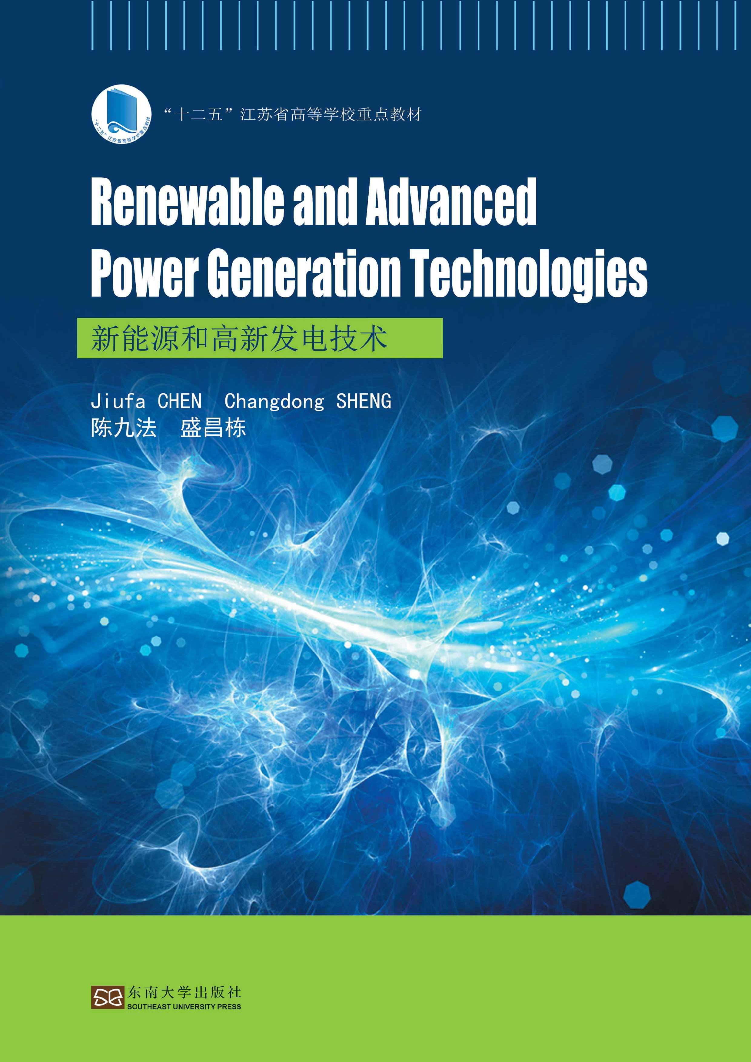 Renewable and Advanced Power Generation Technologies