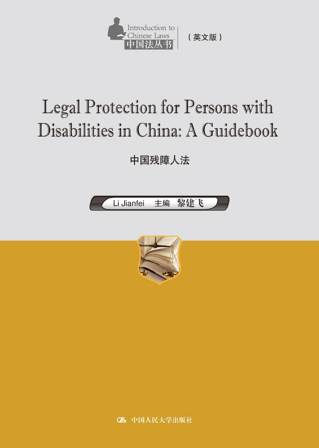Legal Protection for Persons with Disabilities in China: A Guidebook