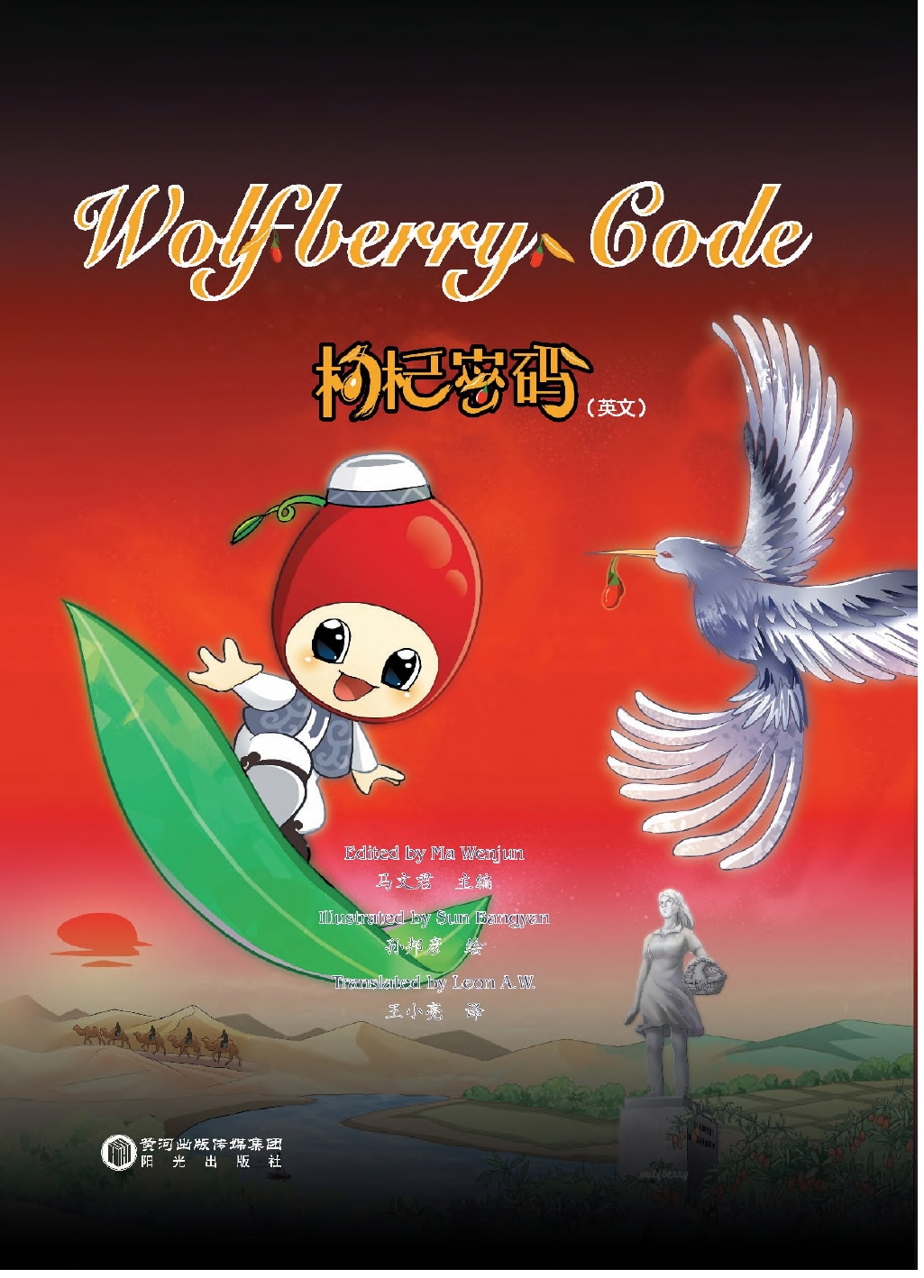 Wolfberry Code