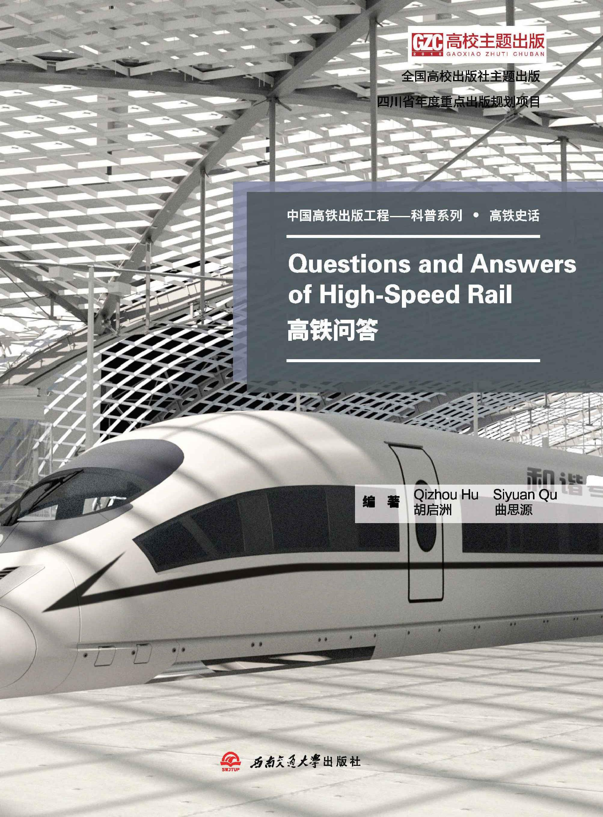 Questions and Answers of High-Speed Rail