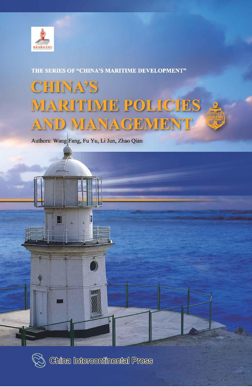 China's Maritime Policies and Management