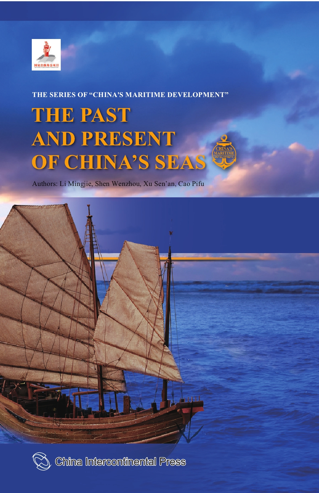 The Past and Present of China's Seas
